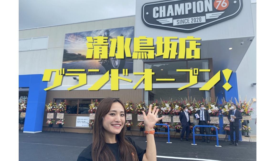 チャンピオン76